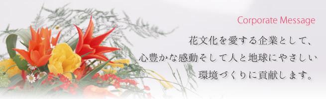 花文化を愛する企業として、心豊かな感動そして人と地球にやさしい環境づくりに貢献します